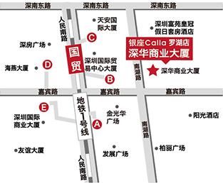 日系专业脱毛沙龙・银座Calla罗湖店
