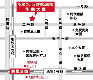 脱毛沙龙银座Calla深圳购物公园店