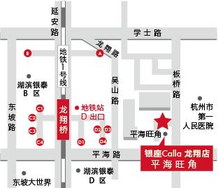 脱毛沙龙银座Calla龙翔店