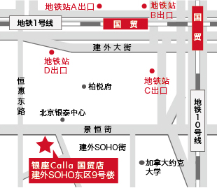 日系专业脱毛沙龙・银座Calla国贸店