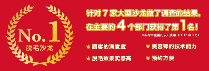 脱毛沙龙排行榜里,荣获4个部门的第一名