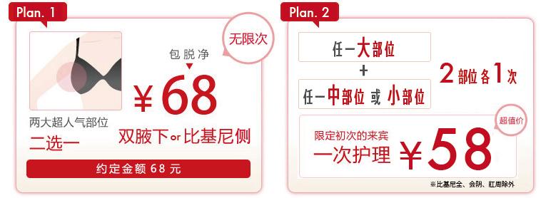 plan1|plan2